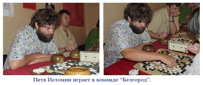Болей за наших, за Белгород!